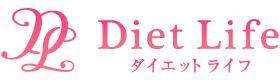 ダイエットライフ 短期間で確実に痩せるダイエット方法